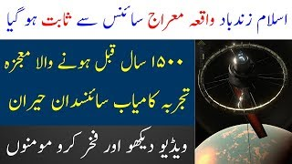 Waqya e Meraaj or science | Al isra wal Meraaj | Limelight Studio