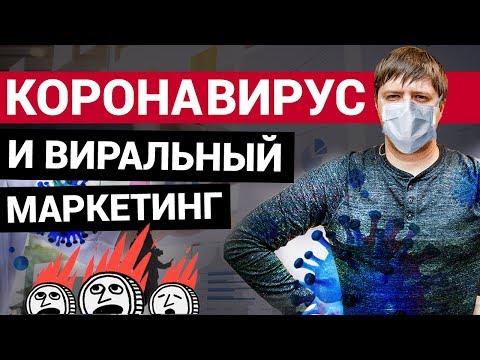 ЧТО ОБЩЕГО МЕЖДУ КОРОНАВИРУСОМ и ВИРАЛЬНЫМ МАРКЕТИНГОМ?!! / Dima Bondar
