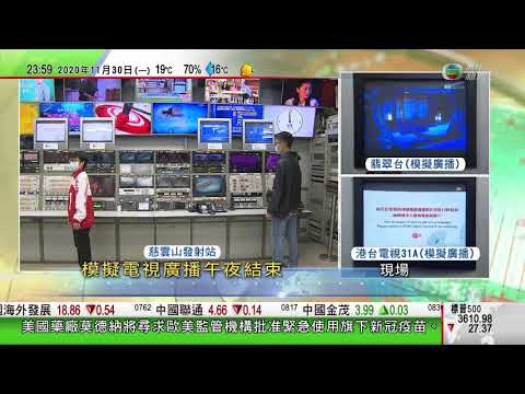 【TVB無綫新聞台】直播香港模擬電視停播過程 2020-12-01