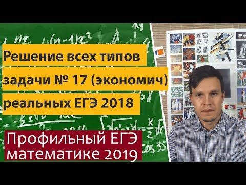 Решение всех  задач 17 из реального профильного ЕГЭ по математика 2018.