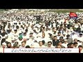 Funeral Prayer Of Qamar Zaman Kaira's Son Offered