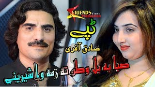 Sadiq Afridi Pashto New Tapy Tapay 2019 Za Musafar Yam Saba Bal Watan Ta Zama Pashto New Songs 2019