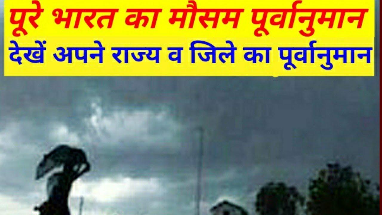 पूरे भारत का मौसम पूर्वानुमान,pure Bharat ka mousam purvanuman,all India weather update