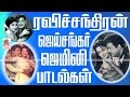 Geminiganesan Jaishankar Ravichandran Super Hit Songs