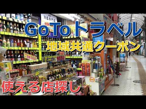 GoToトラベルの地域共通クーポンが使用できるお店を、那覇国際通りから市場本撮りを通って太平通り、のうれんプラザまで探索 ~沖縄県民が紹介する観光地 #48