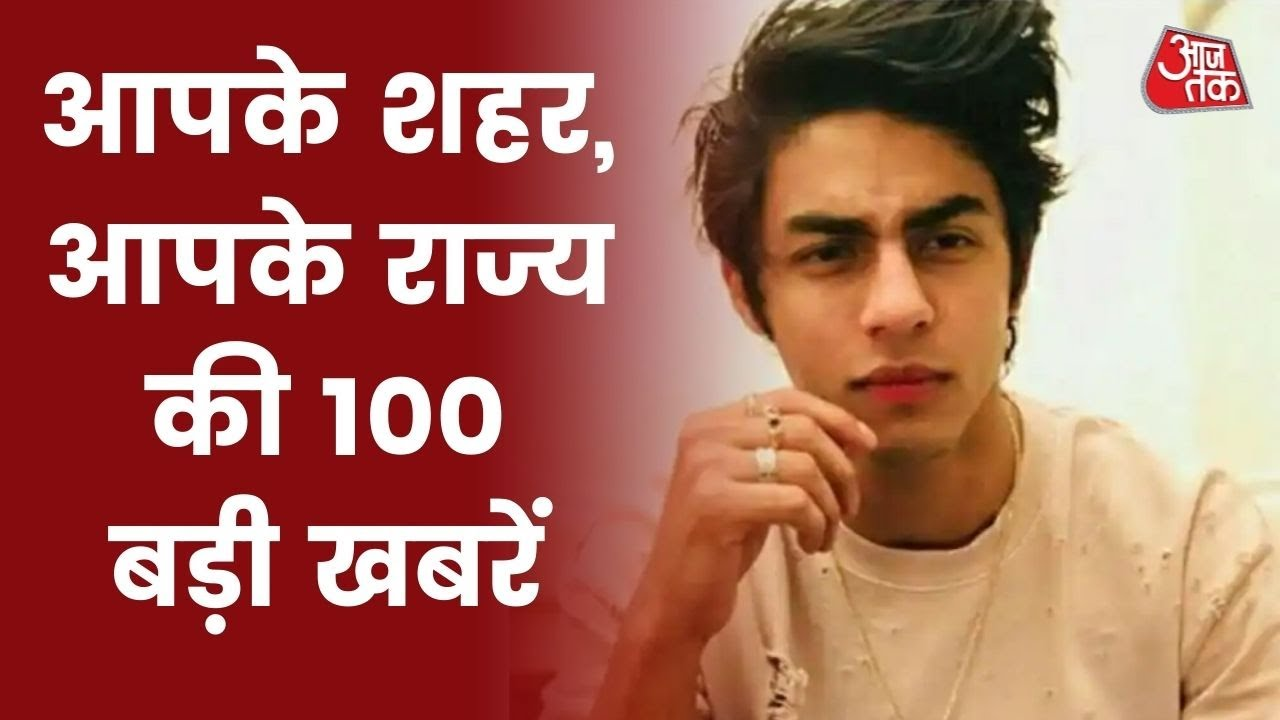 Download Hindi News Live: इस वक्त की 100 बड़ी खबरें | 100 Shahar 100 Khabar | Latest News |  Aaj Tak