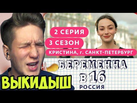 БЕРЕМЕННА В 16. РОССИЯ | 3 СЕЗОН, 2 ВЫПУСК | КРИСТИНА, САНКТ-ПЕТЕРБУРГ