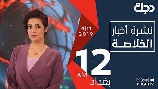 نشرة أخبار الخلاصة من قناة دجلة الفضائية 4-11-2019