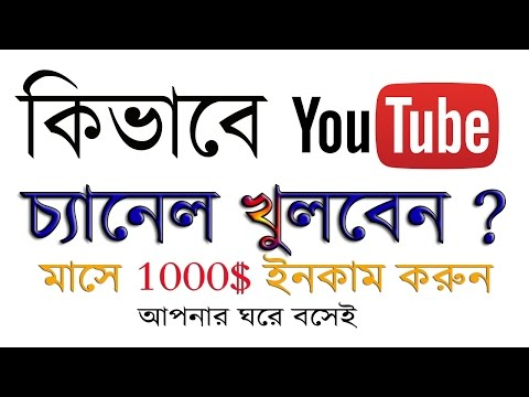 How to Create YouTube Channel Easily | Step by Step | Bangla Tutorial | How To Earn Money On Youtube
