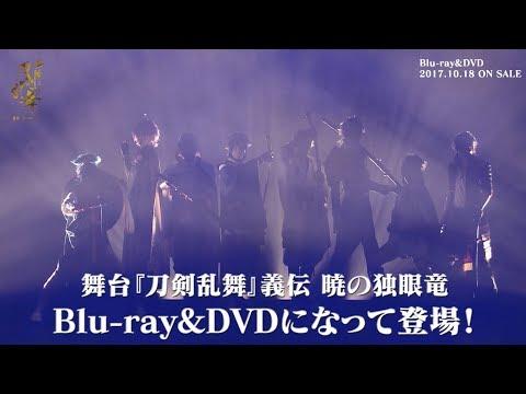 舞台『刀剣乱舞』義伝 暁の独眼竜 Blu-ray & DVD CM ロングver