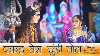 पकड़ तेरा कुण्डी सोटा || Pakad Tera Kundi Sota || Latest Shiv Bhajan || Ajru Nidani || Pannu Films
