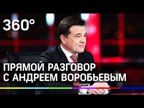 Прямой разговор с губернатором Московской области Андреем Воробьевым. Итоги февраля