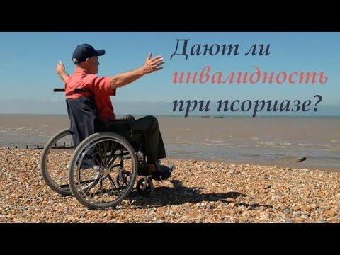 Дают ли инвалидность при псориазе?