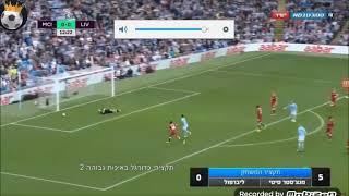 מנצסטר סיטי 5 ליברפול 0