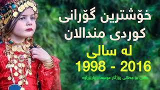 #Kids #Songs #Kurdish گۆرانى #كوردى #مندالان#