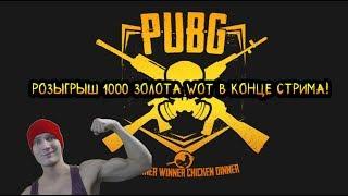 PUBG Mobile - Розыгрыш 1000 золота в Конце стрима!