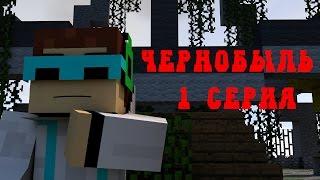 Minecraft сериал: тайна Чернобыля - 1 серия!