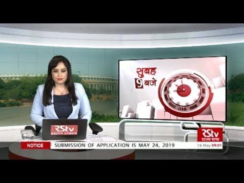 Hindi News Bulletin   हिंदी समाचार बुलेटिन – May 16, 2019 (9 am)