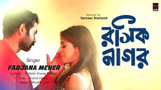 Bangla New Song 2017 | Roshik Nagor | Musical Film | Farjana Meher | Mehedi Hasan Limon | Full HD
