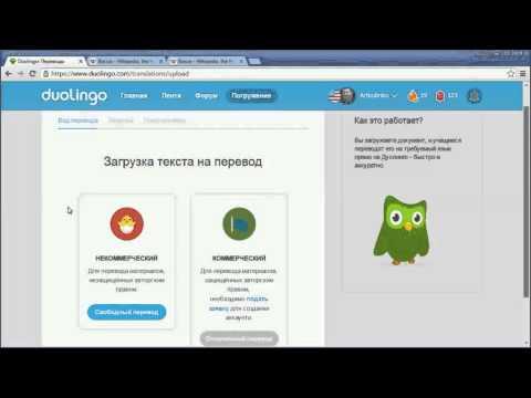 Как коллективно перевести текст на украинский язык с помощью дуолинго (duolingo.com)
