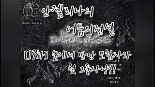 [안젤리나의 어둠의전설](더빙) 13화 숲에서 만난 모…