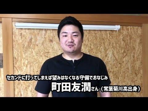 「セカンドに打ってしまえば望みはありません」常葉菊川出身 町田友潤さん