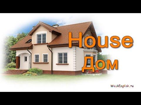 Английские слова с переводом - Дом / English cards - House