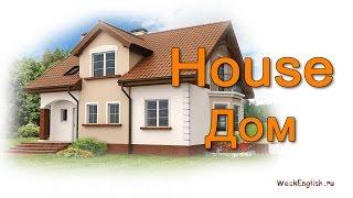видео Квартира по-английски - описание квартиры на английском языке с переводом