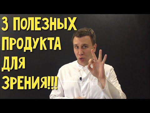 3 ПОЛЕЗНЫХ ПРОДУКТА ДЛЯ ТВОЕГО ЗРЕНИЯ /Рыба /Ягода /Грейпфрут