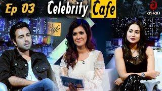 Celebrity Cafe EP: 03 | সেলিব্রেটি ক্যাফে | Ziaul Faruq Apurba & Zakia Bari Momo | Maria Noor