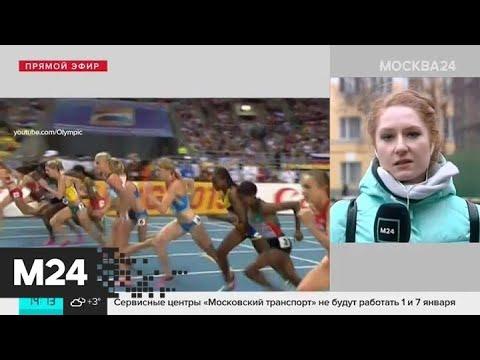 У России может появиться собственный олимпийский флаг - Москва 24