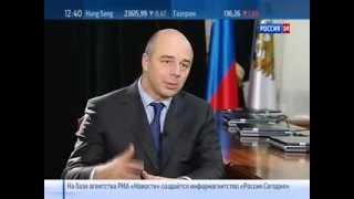 видео Чем чревата отставка министра финансов РФ?