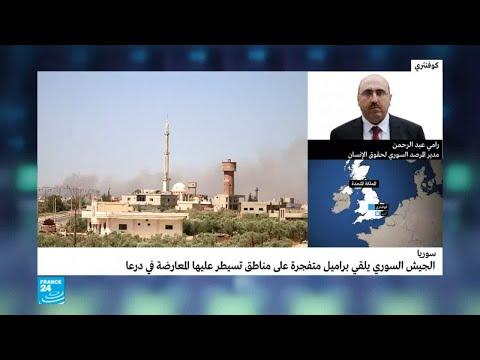 عملية عسكرية في جنوب سوريا.. للضغط على المعارضة أم لاستعادة السيطرة  - نشر قبل 50 دقيقة
