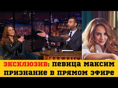 Максим сделала откровенное признание на шоу Вечерний Ургант   НОВОСТИ ЗВЕЗД