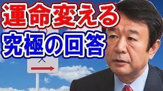 【青山繁晴】韓国人学生の質問に圧巻の回答!全在日が泣いた!! thumbnail