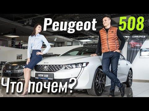 Peugeot 508: держитесь
