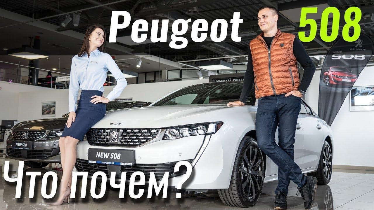 Peugeot 508: держитесь немцы! Пежо 508 в ЧтоПочем s10e03