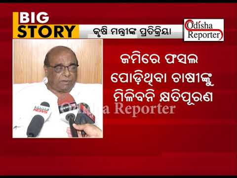 Agriculture Minister Damodar Rout says Farmers who fire there crops will not be eligible for compens