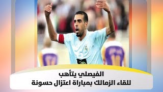 محمد حسيبا - الفيصلي يتأهب للقاء الزمالك بمباراة اعتزال حسونة
