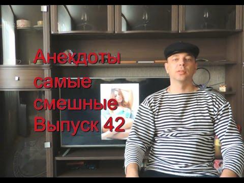 Анекдоты Самые смешные - выпуск 42