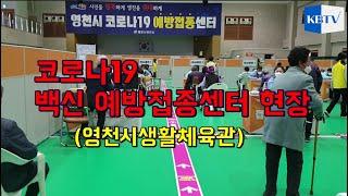 코로나19 예방접종센터 현장공개