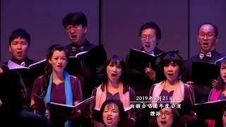 2019雨韻合唱團宣傳影片0921