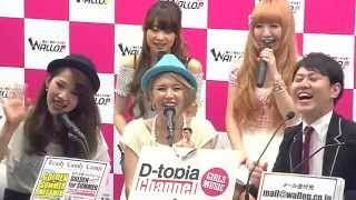D-topia Channel powered by WALLOP 5月20日