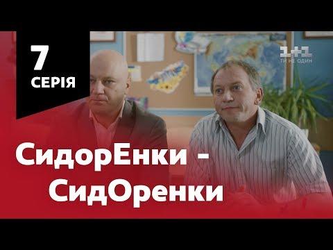 СидОренки - СидорЕнки. 7 серія