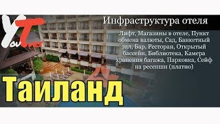 Туры в Garden Cliff Resort and Spa 5*, Паттайя, Таиланд