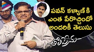 Allu Aravind Comments on Pawan Kalyan's Tholiprema | #TholiPrema Audio Launch | Varun Tej | Raashi