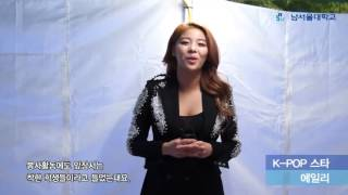 130619 Ailee (에일리) - Namseoul University Festival Greeting