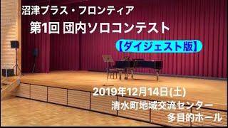 【ダイジェスト版】第1回NBF団内ソロコンテスト