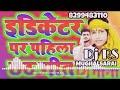 Daura Leke Chali Raura Indicated Style Awadhesh Premi mp3 song Thumb