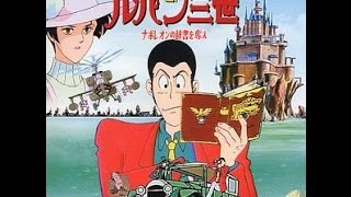 MangaMan's Month of Lupin III: Steal Napoleon's Dictionary (1991)